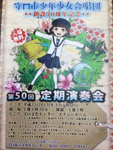 守口市少年少女合唱団 指導者のブログ-IMG_0057.JPG