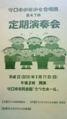 守口市少年少女合唱団のブログ-201006022213000.jpg