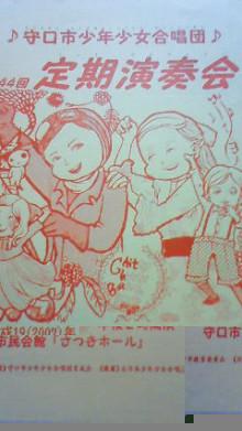 守口市少年少女合唱団のブログ-201006022212000.jpg