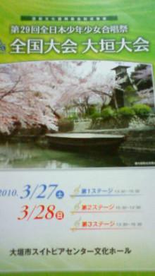 守口市少年少女合唱団のブログ-201006022159000.jpg