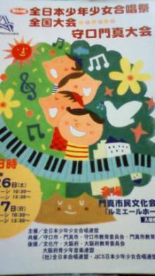 守口市少年少女合唱団のブログ-201006022158000.jpg