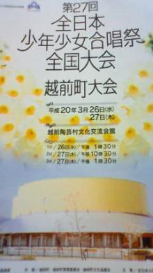 守口市少年少女合唱団のブログ-201006022157000.jpg