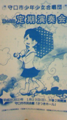 守口市少年少女合唱団 指導者のブログ-image.jpg